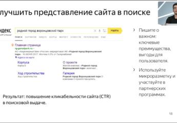 Яндекс опубликовал видео по SEO для сайтов